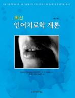 언어치료학개론(최신)(2판)(양장본 HardCover)