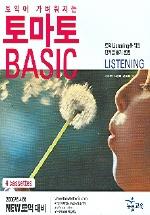 토마토 베이직: LISTENING (TAPE 4개)