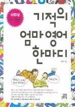 기적의 엄마 영어 한마디(CD1장포함)