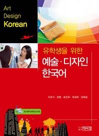 예술 디자인 한국어(유학생을 위한)(CD1장포함)