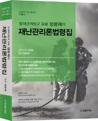 재난관리론법령집(방재관계법규 포함 정명재의)