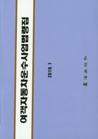 여객자동차운수사업법령집(2019. 7)