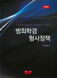 범죄학겸 형사정책(개정판)