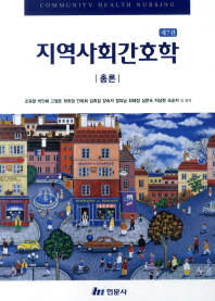 지역사회간호학(총론)(7판)(양장본 HardCover)
