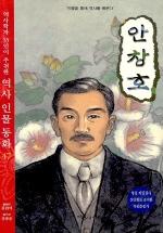 안창호(역사학자 33인의 추천한 역사 인물동화 47)