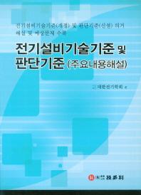 전기설비기술기준 및 판단기준(주요내용해설)