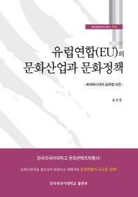 유럽연합(EU)의 문화산업과 문화정책(문화콘텐츠학 총서 10)