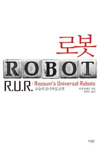 로봇(양장본 HardCover)