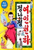 여인천하 정난정(학습파워북 16)