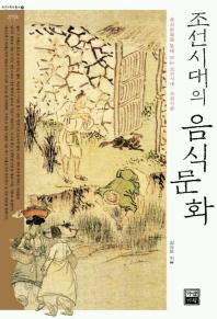 조선시대의 음식문화