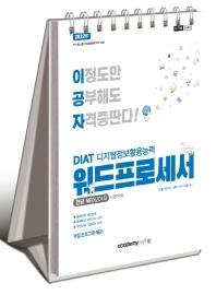 2022 이공자 DIAT 워드프로세서: 한글NEO(2016)(스프링)