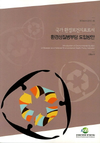 환경성질병부담 도입방안(국가 환경보건지표로서)(연구보고서 2012-6)