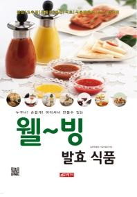 웰~빙 발효식품(누구나! 손쉽게! 어디서나 만들수 있는)