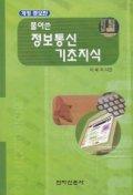 풀어쓴 정보통신 기초지식(개정증보판 2판)