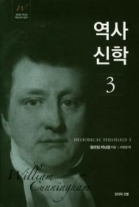 역사신학. 3(윌리엄 커닝함 역사신학 시리즈)(양장본 HardCover)
