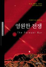 영원한 전쟁(행복한 책읽기 SF 총서 011)