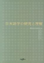 일본어학의 연구와 이해(양장본 HardCover)