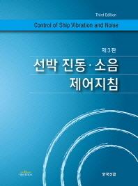 선박 진동 소음 제어지침