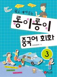 롱이롱이 중국어 회화. 3(쉽고 재미있는)(CD1장포함)