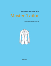 Master Tailor(양장본 HardCover)