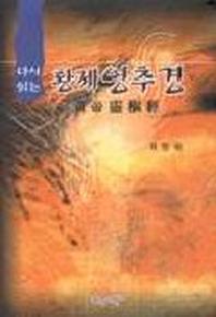 황제 영추경 ...새 책 수준...