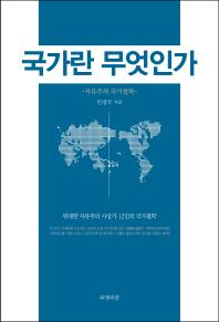 국가란 무엇인가: 자유주의 국가철학(양장본 HardCover)
