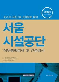 서울시설공단 직무능력검사 및 인성검사(2018)