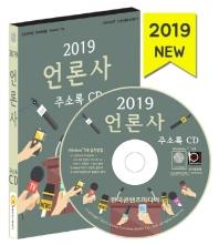 언론사 주소록(2019)(CD)