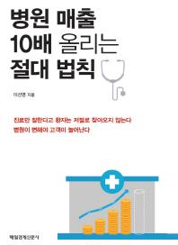 병원 매출 10배 올리는 절대 법칙