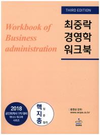 최중락 경영학워크북(2018)(3판)(위너스 워크북 시리즈)