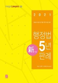 행정법 5년 판례(2021)