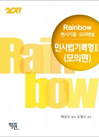 민사법 기록형 변시기출 모의해설. 2: 모의편(2017)(Rainbow)