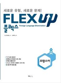 FLEX UP 프랑스어