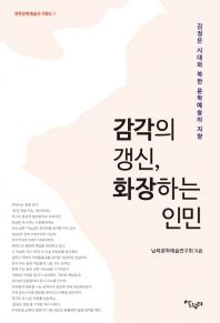 감각의 갱신, 화장하는 인민(북한문학예술의 지형도 7)