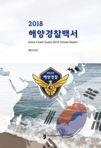 해양경찰백서(2018)