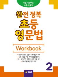 완전 정복 초등 영문법 Workbook. 2