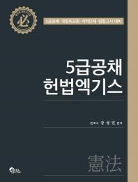 5급공채 헌법엑기스