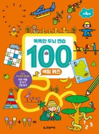 똑똑한 두뇌 연습 100: 색칠 퀴즈