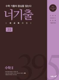 고등 수학2 고2(2019)(너기출)