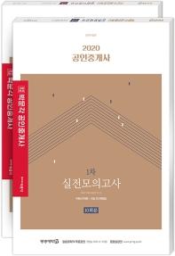 공인중개사 1·2차 실전모의고사 세트(2020)(합격기준 박문각)(전면개정판)(전2권)