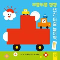 부릉부릉 쌩쌩 변신 퍼즐 놀이책: 탈것(보드북)