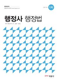행정법(행정사 1차)(2016)