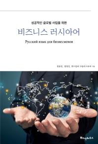 비즈니스 러시아어(성공적인 글로벌 사업을 위한)