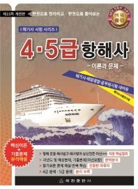 4 5급 항해사 이론과 문제(개정판 15판)(해기사 시험 시리즈)
