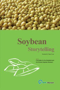 콩 스토리텔링(Soybean storytelling)