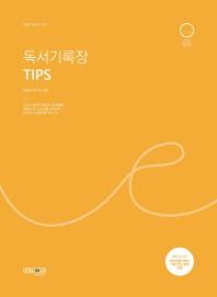 독서기록장 Tips(학생부 워크북 시리즈)