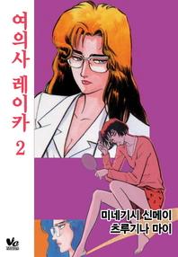 여의사 레이카. 2