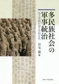多民族社會の軍事統治 出土史料が語る中國古代