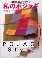 私のポジャギ 韓國で生まれたパッチワ-ク