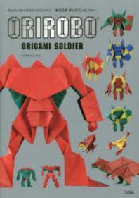 [해외]オリロボオリガミソルジャ- 切らずに1枚で折るオリガミロボット